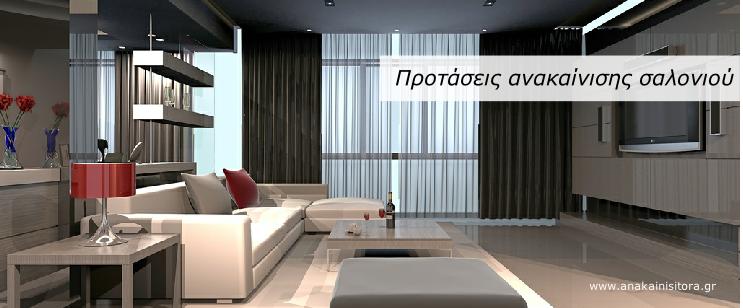 Ανακαίνιση Θεσσαλονίκη